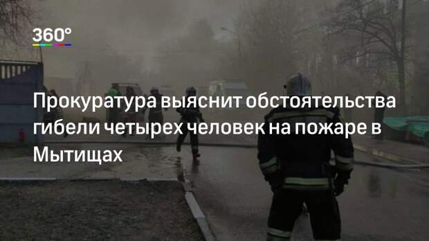 Прокуратура выяснит обстоятельства гибели четырех человек на пожаре в Мытищах