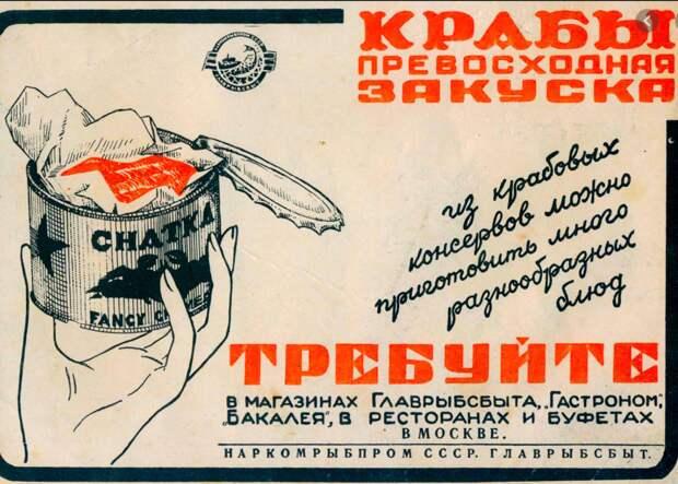 Какими были продукты в СССР