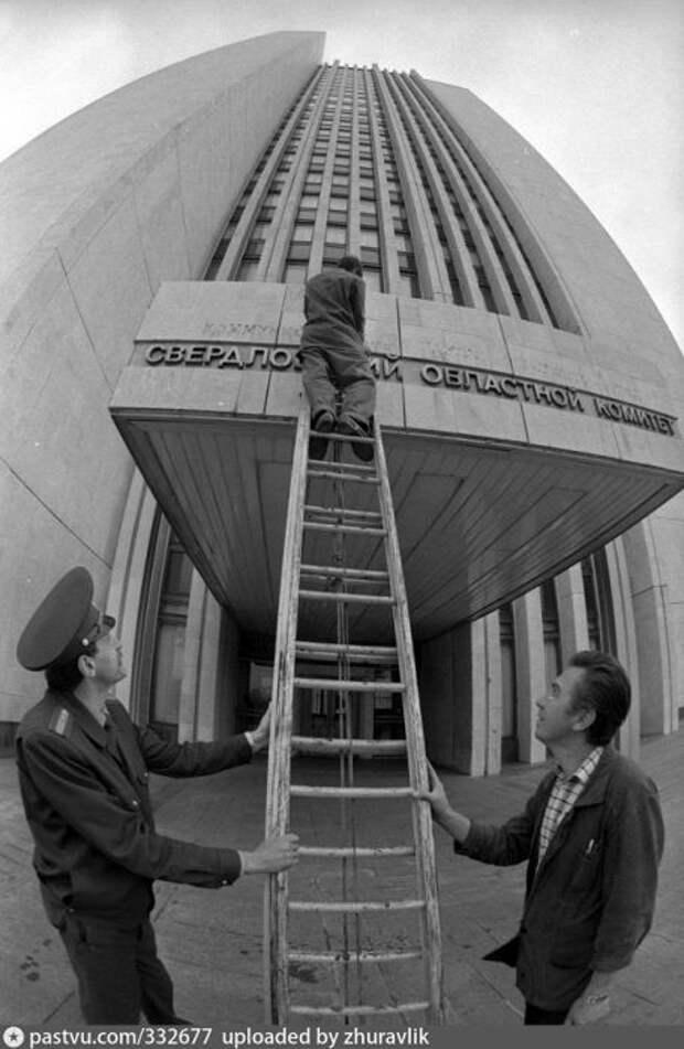 Со здания Свердловского обкома скалывают коммунизм. Август 91-го. история, факты, фото