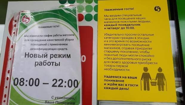 В магазинах «Пятерочка» Подольска ввели режим посещения для пожилых людей