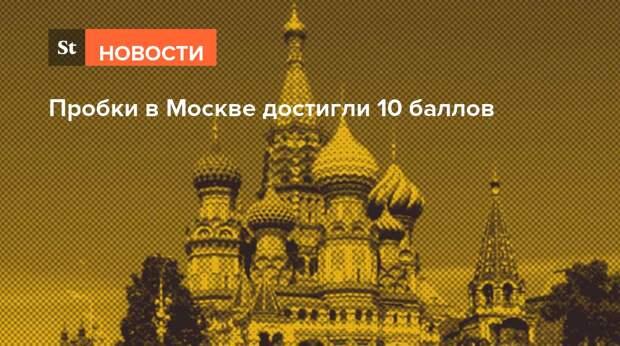 Пробки в Москве достигли 10 баллов