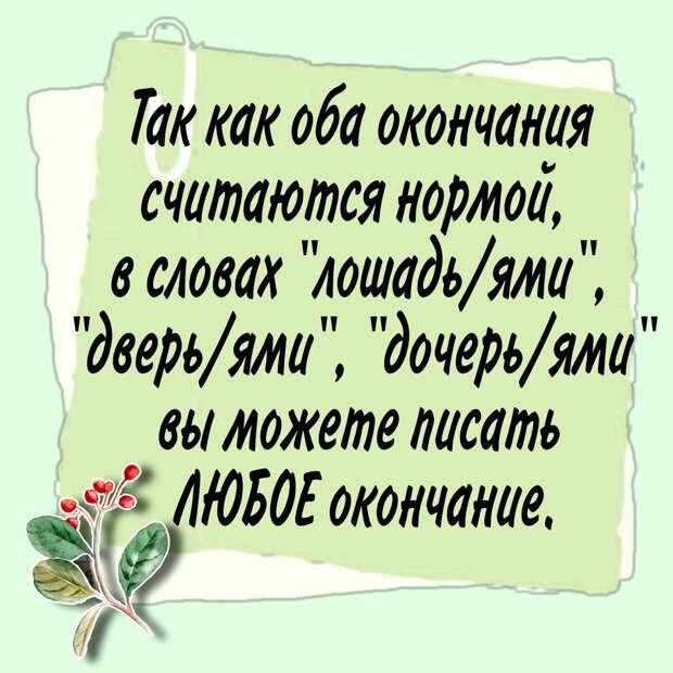 И пусть ни одна лошадь больше не заставит вас сомневаться... :-)