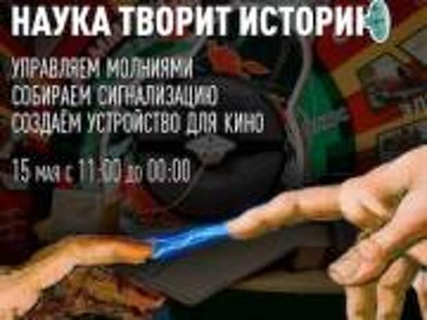 Музей энергетики Урала в Ночь музеев станет масштабным научным технопарком