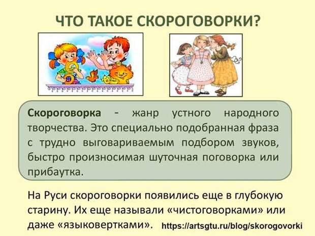 Скороговорки. Скороговорки для детей и для развития речи