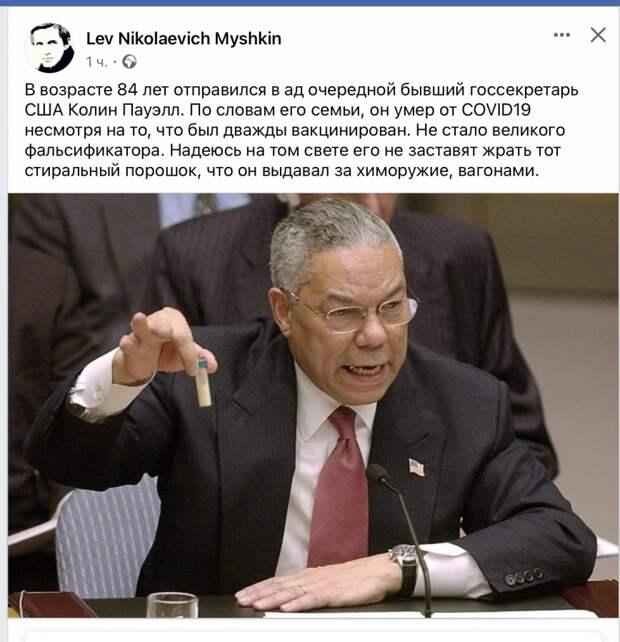 Скончался бывший госсекретарь США Колин Пауэлл