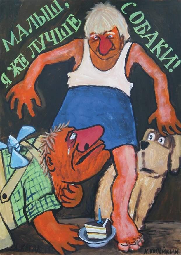 """Николай Копейкин """"Малыш и Карлсон 20 лет спустя"""", 2004"""