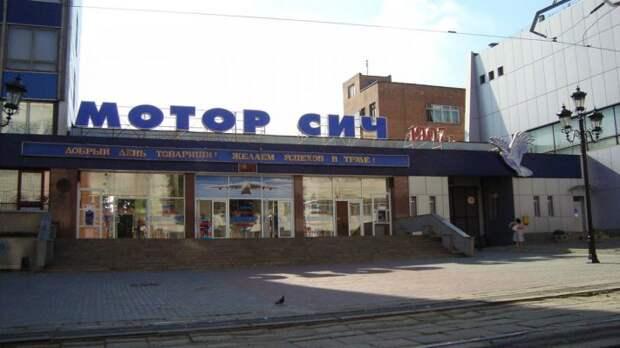 Украинский «Мотор Сич» заставили заплатить за попытку украсть у РФ вертолеты Ми-8