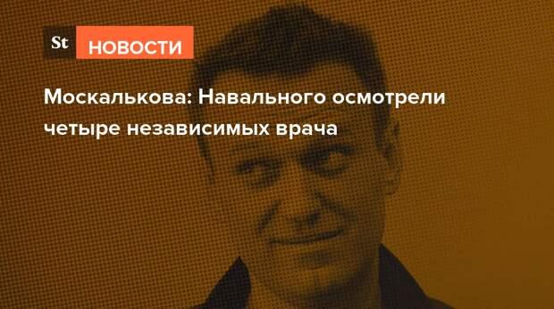 Москалькова: Навального осмотрели четыре независимых врача