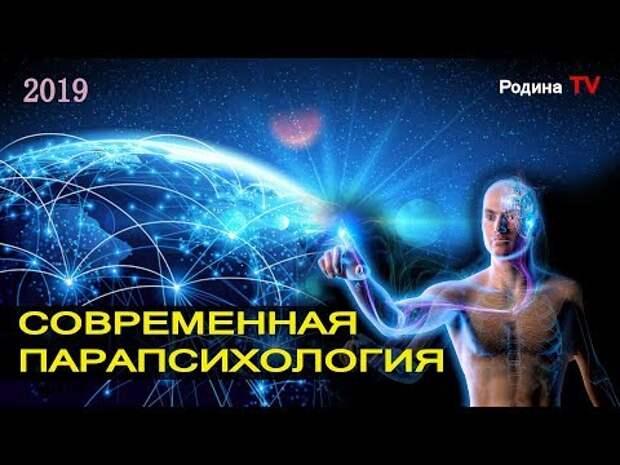 СОВРЕМЕННАЯ ПАРАПСИХОЛОГИЯ || канал Родина TV. прямой эфир