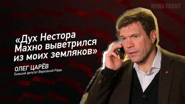 """""""Дух Нестора Махно выветрился из моих земляков"""" - Олег Царёв"""