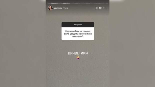 Вера Брежнева ответила на обвинения в развале семьи Константина Меладзе