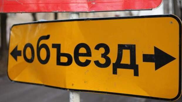 Дептранс Москвы сообщил о перекрытии движения на пяти улицах города