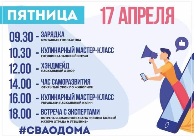 Жители Алтуфьева научатся делать пасхальный декор в пятый день онлайн-марафона «СВАОдома»
