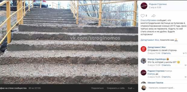 Лестницу на улице Кулакова отремонтируют до 31 мая