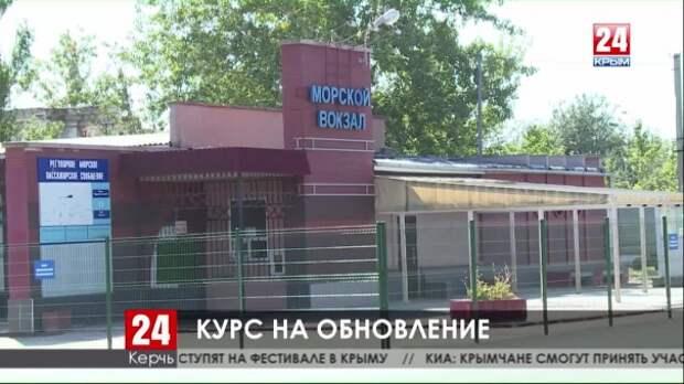 На капитальный ремонт сквера у Морского вокзала в Керчи потратят 15 миллионов рублей