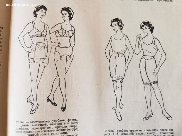 Вот, собственно, и все модели нижнего женского белья 50-х годов.