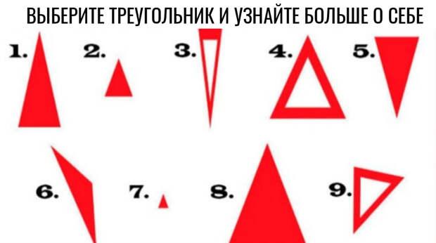 Тест с треугольниками расскажет, как вы относитесь к жизни