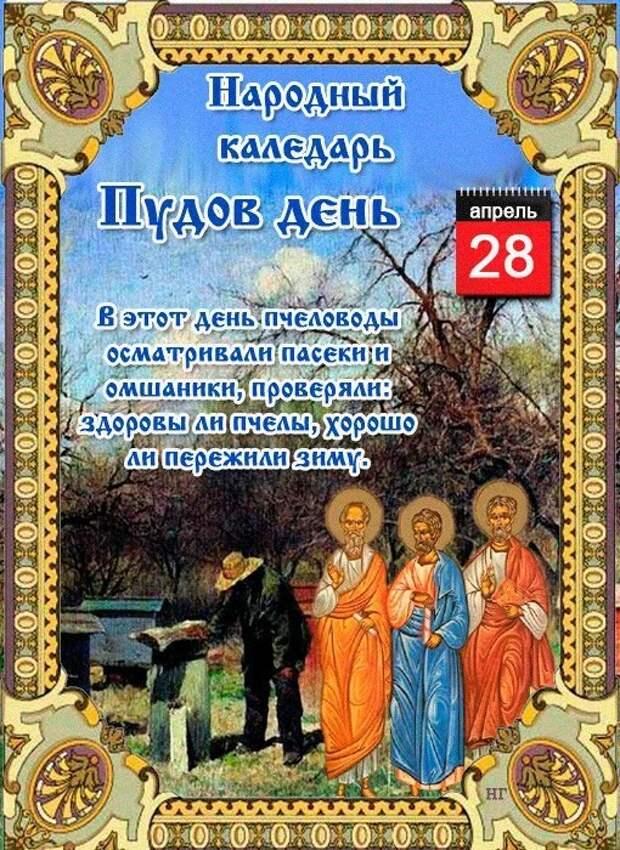 28 апреля - Народно-христианский праздник Пудов день.