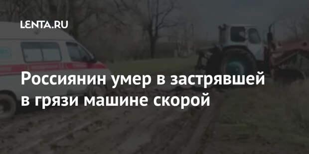 Россиянин умер в застрявшей в грязи машине скорой