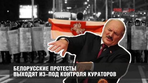 Белорусские протесты выходят из-под контроля кураторов