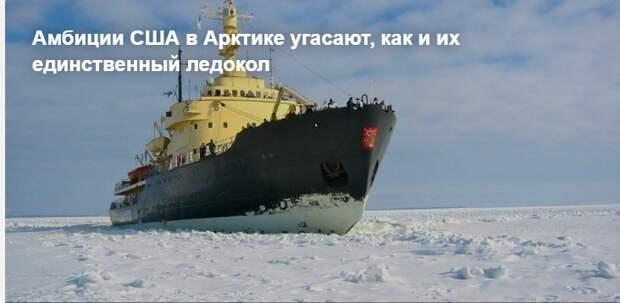 Амбиции США в Арктике угасают, как и их единственный ледокол