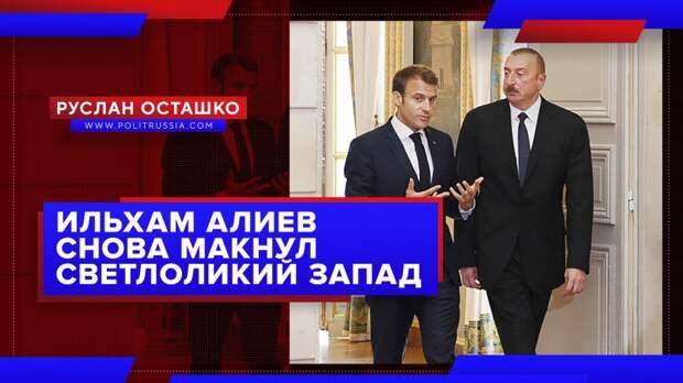 Ильхам Алиев второй раз за месяц макнул светлоликий Запад
