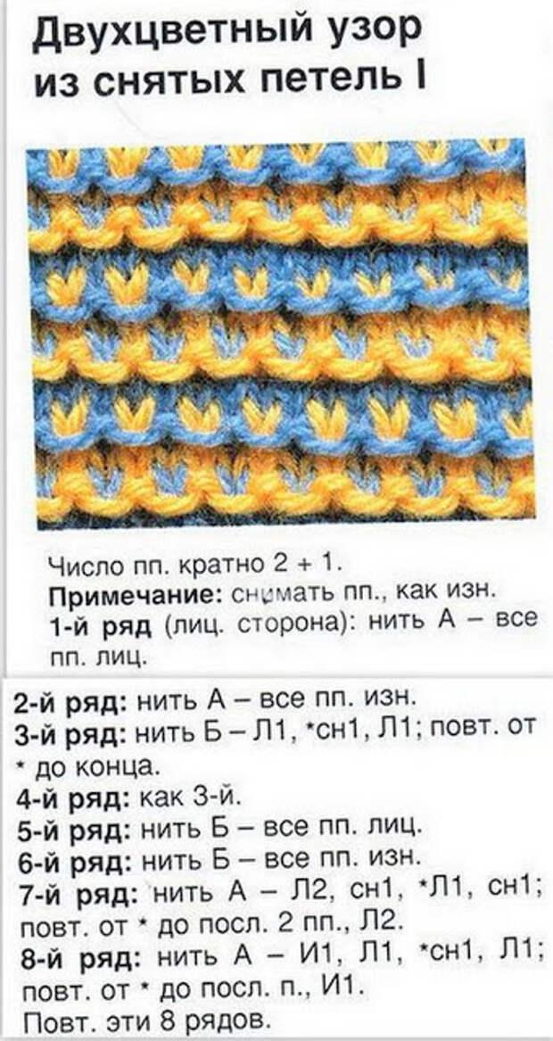 Шесть многоцветных узоров спицами