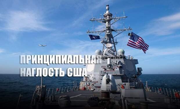 В РФ пояснили истинную цель «предупреждения» адмирала США первыми открыть огонь