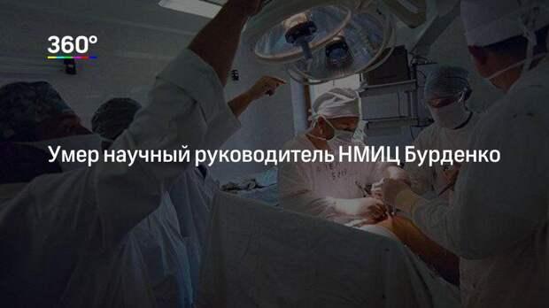 Умер научный руководитель НМИЦ Бурденко