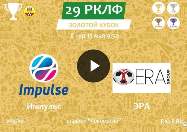 29 РКЛФ Золотой Кубок Импульс - ЭРА 0:0