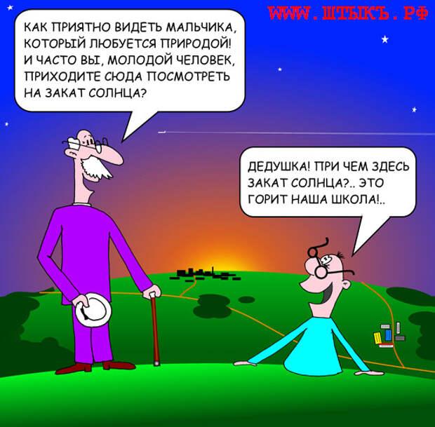 zakat-solnca (556x547, 90Kb)