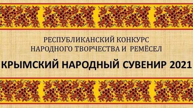 В Крыму проходит Республиканский конкурс народного творчества и ремёсел