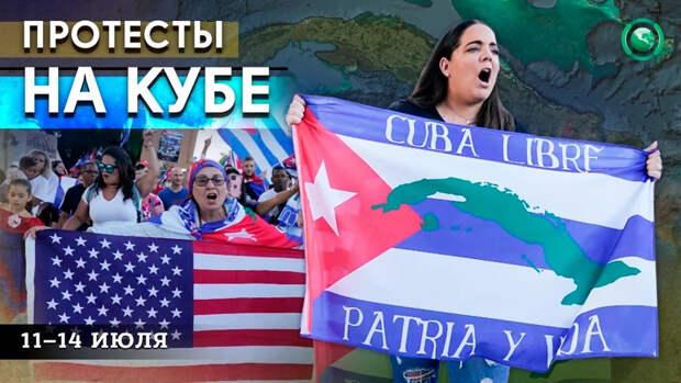 Провал одной «революции»: как развивались протесты на Кубе