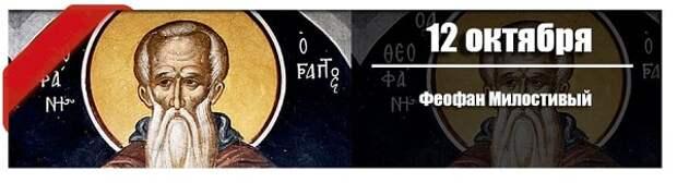 12 октября: Феофан Милостивый.