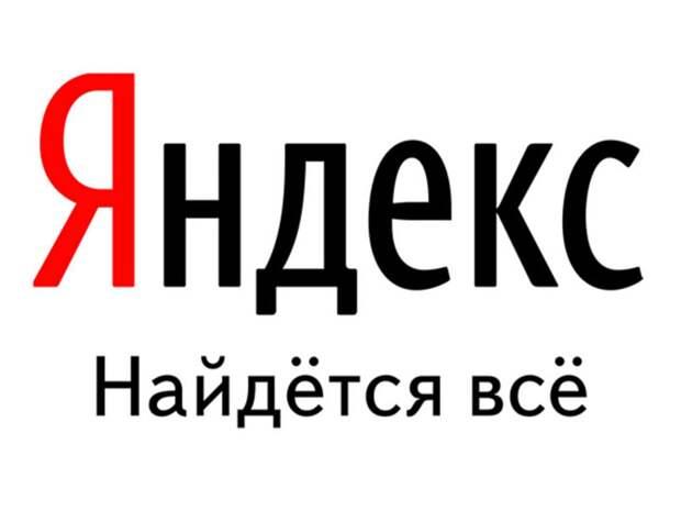 «Яндекс» намерен судиться с ФАС по делу о «колдунщиках»