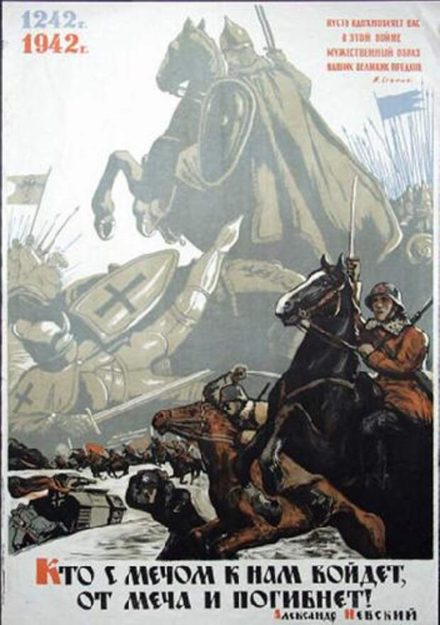 Фильм ледовое побоище вдохновил советских художников на плакат