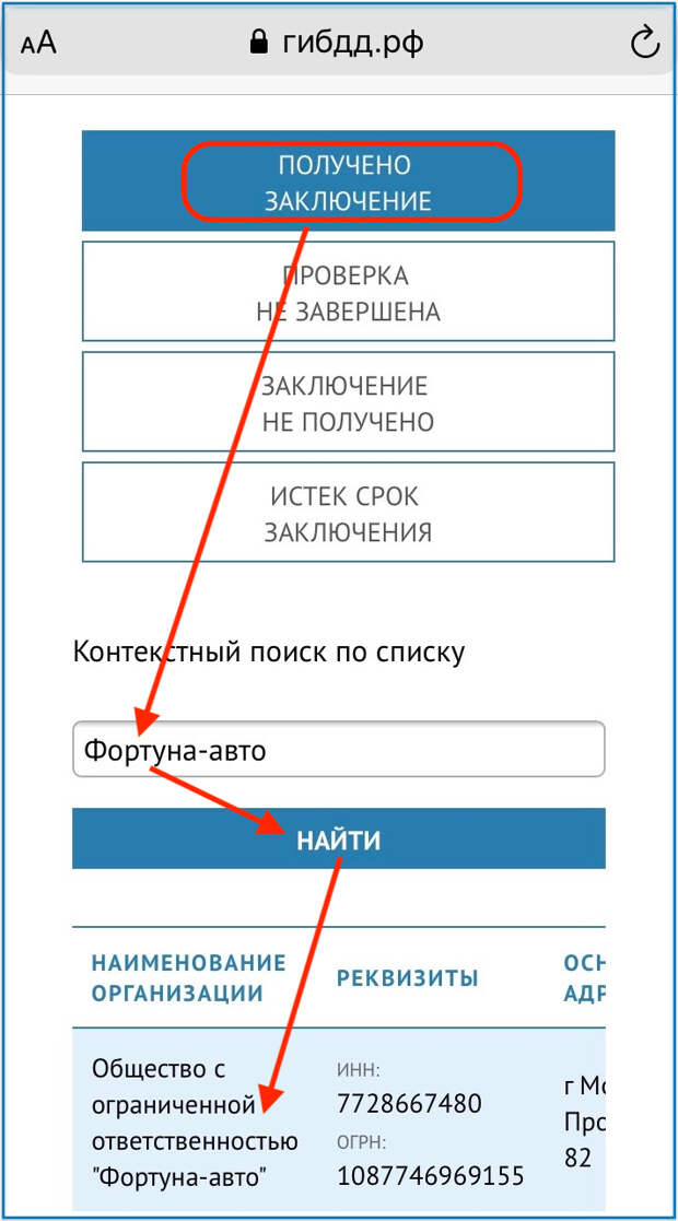 Как проверить аккредитацию автошколы на сайте ГИБДД