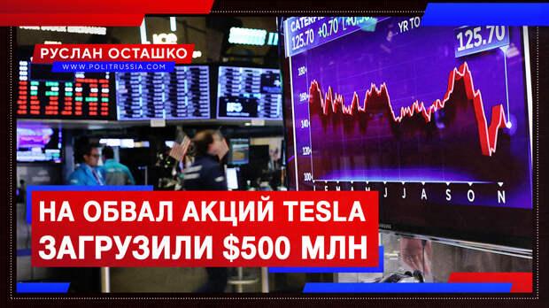 Известный американский инвестор поставил $500 млн на обвал акций Tesla