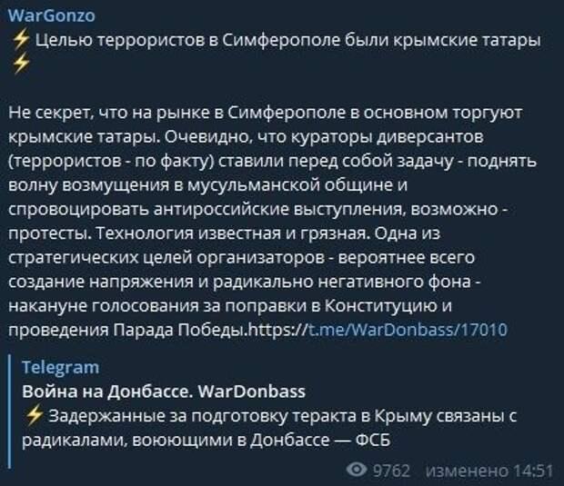 «Целью были крымские татары»: спецслужбы России предотвратили теракт в Крыму