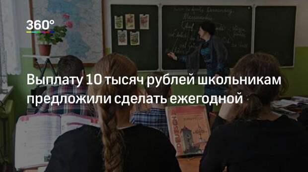 Выплату 10 тысяч рублей школьникам предложили сделать ежегодной
