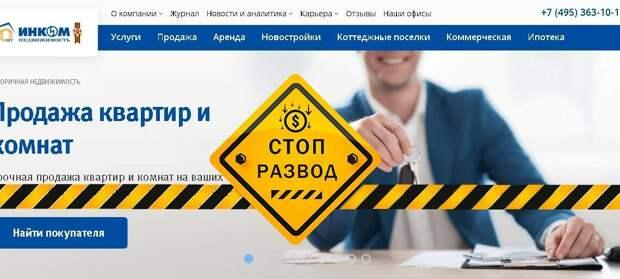 Агентство недвижимости ИНКОМ – крупнейшие мошенники в Москве