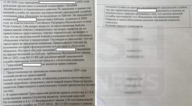 В Башкирии военкомат доказал, что призывник не верит в Бога