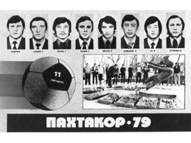 Тайна гибели футбольной команды «Пахтакор»