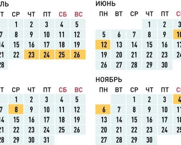 Утвержден календарь праздничных дней на 2017 год