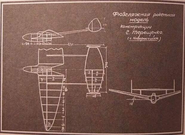 Взлёт и трагедия новороссийских ракетчиков