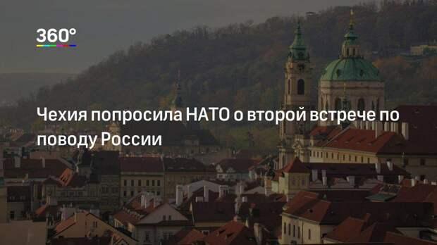 Чехия попросила НАТО о второй встрече по поводу России