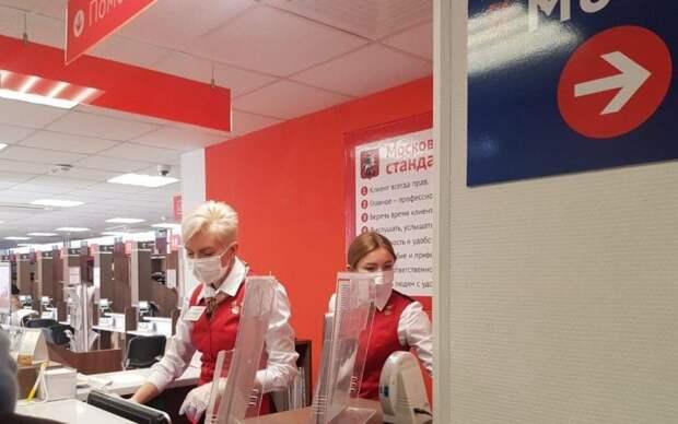 Центр госуслуг на Дубнинской продолжает работать по предварительной записи