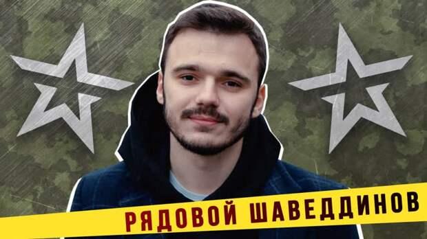 Дело Шаведдинова: Навальнисты считают службу Родине рабством