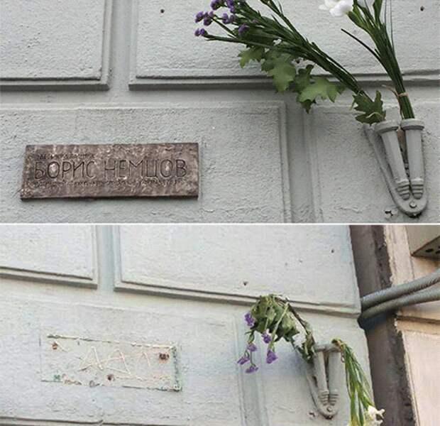 Активисты SERB сняли памятную доску со стены дома Немцова
