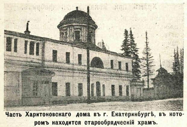Тайны дома Харитоновых